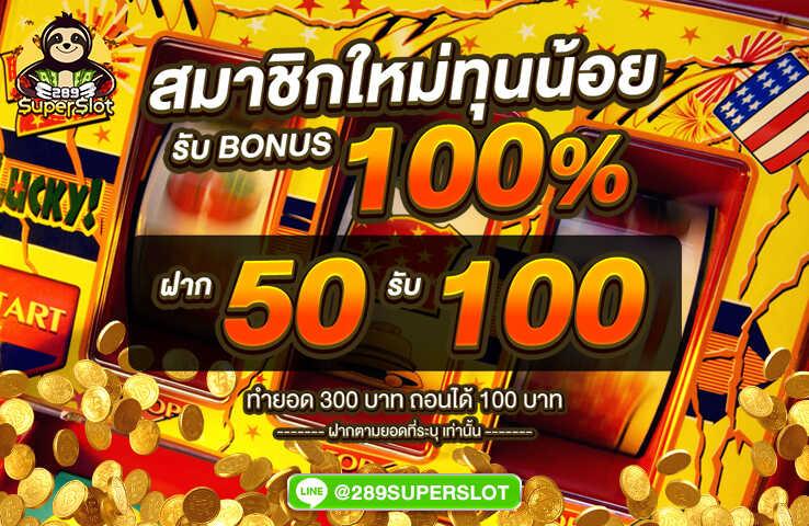 งบ 50 รับ 100 ที่ Superslot